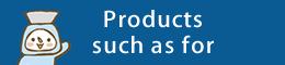 製品等の紹介