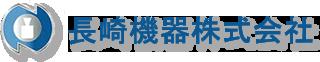 長崎機器株式会社